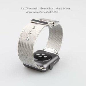 アップルウオッチ パーツ付き スマート腕時計バンド ステンレス鋼 ミラネーゼ メッシュ ブレス バンド バネ棒外し付属  リンクブレスレット バンド 44mm 40mm 38mm 42mm Apple Watch Series SE Series 6 Se