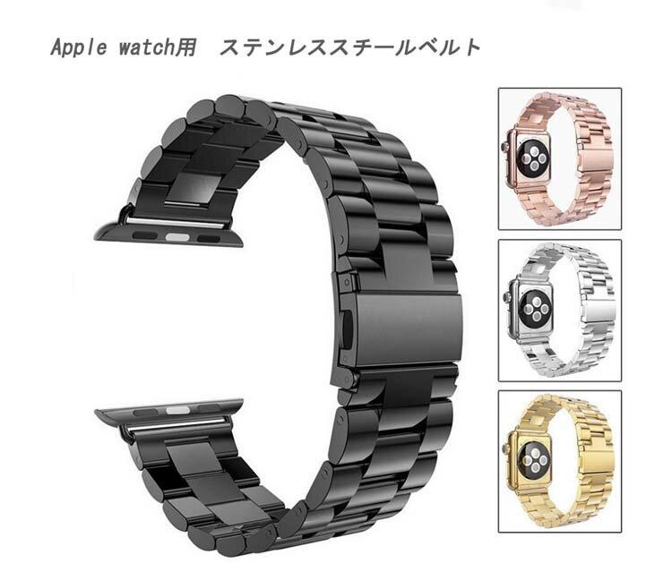 Apple Watch Series4/3/2/1 高級ステンレス鋼 交換ベルト 時計バンド Apple Watch Series3 Series2 Series1 38mm 42mm 40mm 44mm アップルウォッチ バンド耐久性 錆びにくい 丈夫 高級 高品質 endsale_18