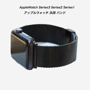 Apple Watch リンクブレスレットアップルウォッチ パーツ付 スマート腕時計バンド ステンレス鋼 ミラネーゼ メッシュ ベルトメタル ブレス バネ棒外し Series SE Series 6 Series 5 4 3 2 初代 互換バン