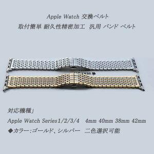アップルウォッチ 互換ベルト パーツ付きスマート腕時計バンド ステンレス 鋼 ベルトバンド アップル リンクブレスレット バンド 38mm 42mm 40mm 44mm Apple Watch SeriesSE Series6 Series5 4 3 2 初代 対応