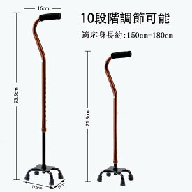 4点支持杖 アルミステーキ 多点杖 四点杖 軽量 老人 杖 ステッキ 4脚杖 伸縮式 歩行支援 歩行 移動 補助 器具 高齢者 介護 介助 リハビリ 安定感抜群 高さ調節可能 20A003-JPF