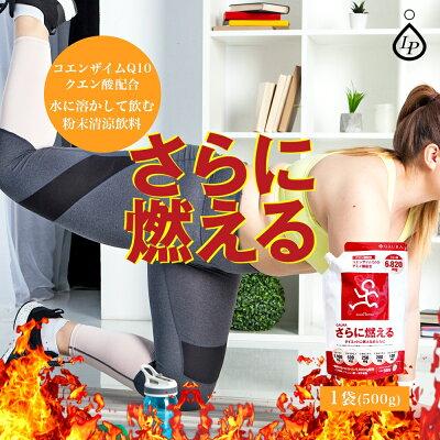 クエン酸コエンザイムQ10配合飲料GAURAさらに燃える(1袋500g入り)レモン風味
