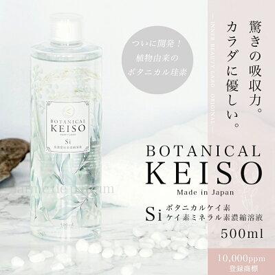 ケイ素濃縮溶液BOTANICALKEISO(ボタニカルケイ素)健康と美容のサプリメント