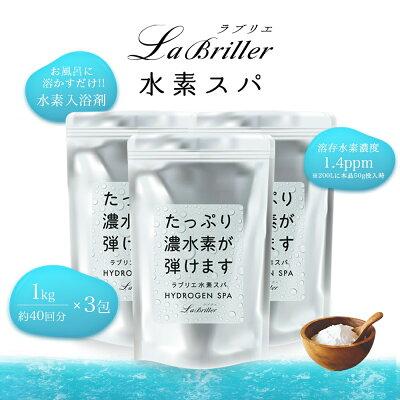 【1000g(約40日分)×3包セット】水素入浴剤ラブリエ水素スパ