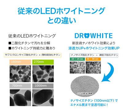 スマホで簡単ホワイトニング歯マウスピースLEDライトDR.WHITE(ドクターホワイト)