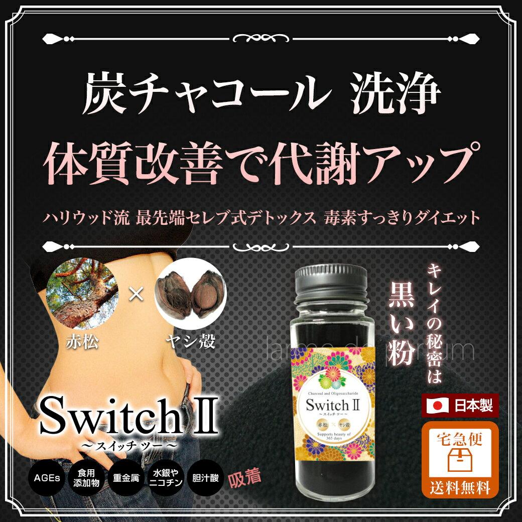 【TVで特集されました】 活性炭 大容量25g チャコールクレンズ サプリメント Switch2(スイッチツー) 宅急便送料無料 日本製 チャコールダイエット イヌリン オリゴ糖 ダイエット デトックス 炭 パウダー 食用