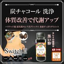 活性「炭」クレンズサプリメント黒い粉Switch2(スイッチツー)【宅急便送料無料】