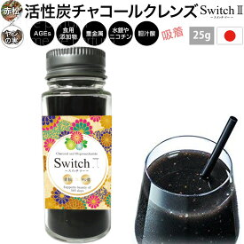 チャコールクレンズ 炭サプリメント Switch2(スイッチツー) 活性炭 大容量25g 送料無料 日本製 チャコールダイエット イヌリン オリゴ糖 ダイエット デトックス 炭 パウダー 食用 【あす楽対応 送料無料】