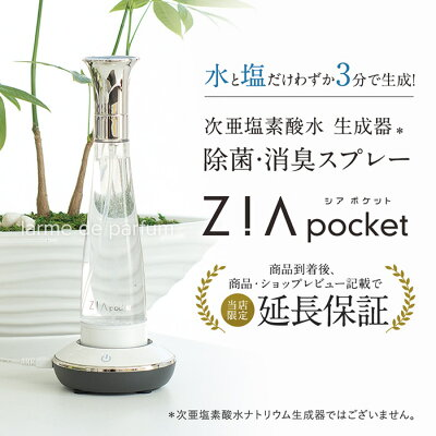 除菌次亜塩素酸水生成器FLAXフラックスZIApocket(ジアポケット)FLZ18