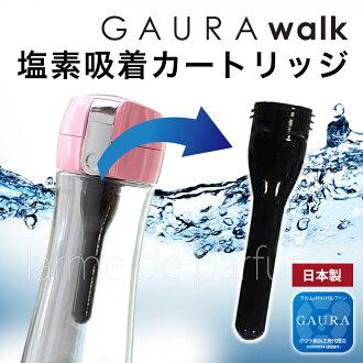 수소수 휴대 서버 GAURAwalk (가우라워크) 염소 흡착 카트리지 멘테넌스용 GAURA 수소수 워터 서버 경량 일본제