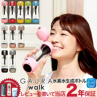 Hydrogen portable hydrogen water server hydrogen water bottle メーカーガウラウォーク GAURAwalk pet gift SPU with case for exclusive use of the hydrogen water generator