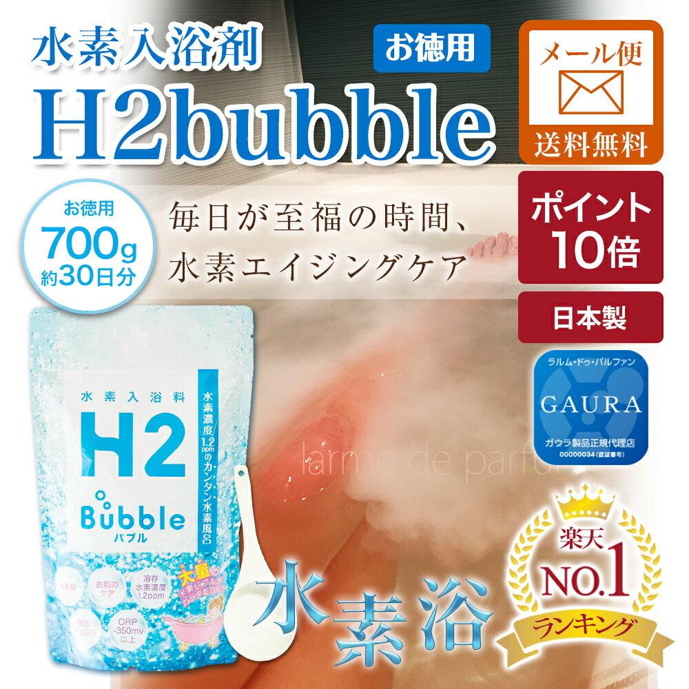 【公式ストア】 水素 入浴剤 H2Bubble バブルバス お徳用 700g(約30日分) 計量スプーン付 日本製 高濃度水素水 3時間持続 水素風呂 ペット 水素バス 水素サプリ ギフト SPU 【メール便送料無料】
