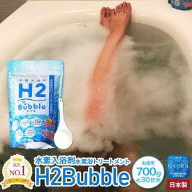 水素 入浴剤 トリートメント H2 Bubble バブルバス お徳用700g(約30日分)計量スプーン付 3時間持続 日本製 国産 高濃度 水素風呂 炭酸 泡 発汗 保湿 アトピー 女性 ギフト プレゼント スーパーSALE
