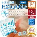 Sm m3 h2bubble 01