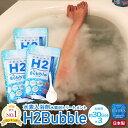 【3個セット 20%OFF+割引クーポン 1袋あたり2,913円】 入浴剤 水素 トリートメント H2 Bubble バブルバス 700g(約30日…