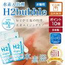 Sm m5 h2bubble 01