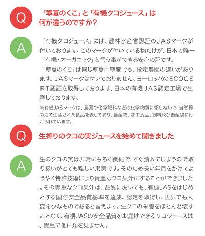 【無添加100%】八仙有機JAS認定特選大粒有機クコジュース500mlオーガニックゴジベリーダイエット国産製法