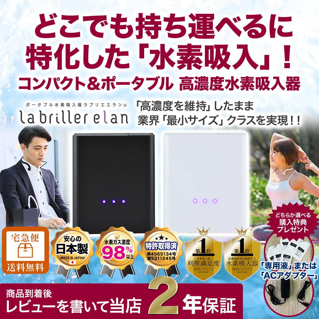 【レビューを書いてさらに+1年延長の当店限定2年保証】 【公式店ストア】 業界最小クラス コンパクトポータブル 高濃度 水素吸入器 LaBriller elan(ラブリエエラン) 日本製 宅急便送料無料 ギフト