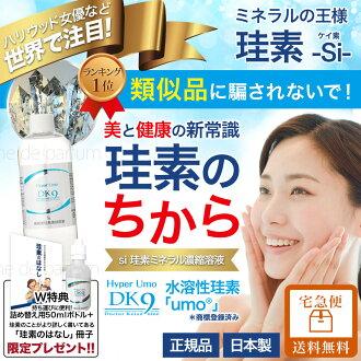 硅硅500ml日本制造正规的物品二氧化硅保健食品矿物质超浓缩液水溶性硅K淡水宠物(供动物使用的小事)植物活性硅umo haipaumo DK9