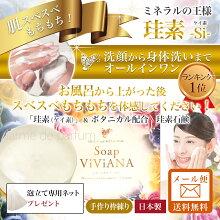 ボタニカル配合水溶性珪素(ケイ素)石鹸85g
