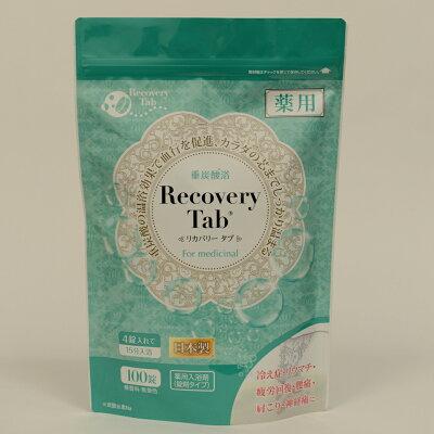 医薬部外品重炭酸入浴剤RecoveryTabリカバリータブ
