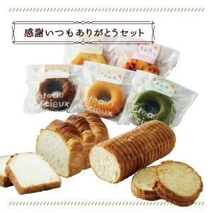【感謝 いつもありがとうセット】 クロワッサン食パン 円食 焼きドーナツ 人気のパン 詰め合わせ 高級食パン 冷凍発送 冷凍パン 敬老 ギフト 贈答用 長期保存 焼くだけ お取り寄せパン おも