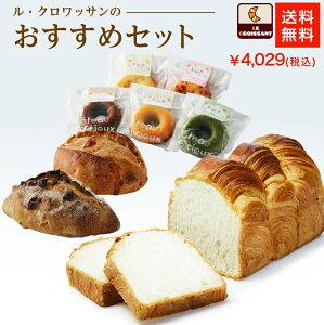 【送料無料】【ル・クロワッサン おすすめセット】 クロワッサン食パン1本(2斤) ライ麦パン2種 焼きドーナツ5個 人気のパン 詰め合わせ 高級食パン 冷凍発送 冷凍パン お歳暮 ギフト 贈答用