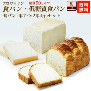 【送料無料】【糖質時々気にするセット】 食パン2本4斤セット クロワッサン食パン 低糖質 糖質オフ 糖質カット 人気のパンセット 高級食パン 冷凍発送 冷凍パン お歳暮 ギフト 贈答用 長期