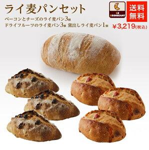 【送料無料】【ライ麦パンセット】 窯出しライ麦パン1個 ドライフルーツ入り3個 チーズ入り3個 人気のパンセット 高級パン 冷凍発送 冷凍パン ギフト 贈答用 長期保存 焼くだけ お取り寄せ