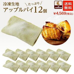 【送料無料】【冷凍生地 アップルパイ 12個セット】 冷凍発送 冷凍パン アップルパイ 長期保存 お取り寄せ まとめ買い おもてなし 簡単 おやつ スイーツ 焼くだけ お歳暮 ギフト ホームパー