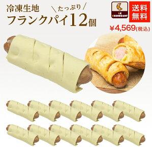 【送料無料】【冷凍生地 ガッツリあらびきフランクパイ 12個セット】 冷凍発送 冷凍パン フランクパイ 長期保存 お取り寄せ まとめ買い おもてなし 簡単 おやつ 焼くだけ お歳暮 ギフト ホ