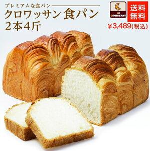 【送料無料】【クロワッサン食パン(2本4斤) 】北海道産小麦 高級食パン 冷凍発送 冷凍食パン ギフト 贈答用 長期保存 サンドイッチ お取り寄せパン おもてなしパン パーティー 手土産 おう