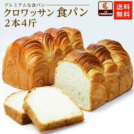 【送料無料】【クロワッサン食パン(2本4斤) 】北海道産小麦 高級食パン 冷凍発送 冷凍食パン ギフト 贈答用 長期保存 サンドイッチ お取り寄せパン おもてなしパン パーティー 手土産 おうちパン
