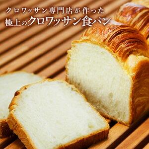 【クロワッサン食パン(1本2斤) 】北海道産小麦 高級食パン 冷凍発送 冷凍食パン 敬老 ギフト 贈答用 長期保存 サンドイッチ 朝食 お取り寄せパン おもてなしパン