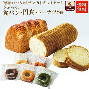 【送料無料】【感謝 いつもありがとうセット】 クロワッサン食パン1本(2斤) 円食1本 焼きドーナ5個ツ 人気のパン 詰め合わせ 高級食パン 冷凍発送 冷凍パン ギフト 御礼 御返し 手土産 贈答