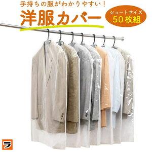 洋服カバー ショート 50枚セット 日本製 クローゼット 収納 衣類カバー まとめて 不織布 無地 透明 ビニール 衣装カバー 業務用 スーツカバー 保管 埃よけ 衣替え