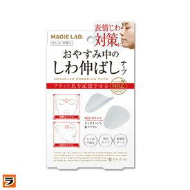 マジラボ 一点集中カバー おやすみ中のしわ伸ばしテープ no.2 ポイントタイプ 顔 シワ ピーン たるみ 日本製