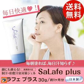 サラフェプラス 30g 顔用制汗剤 salafe plus 医薬部外品 顔汗対策 制汗ジェル