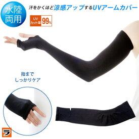 UVアームカバー アクア ロング uvカット 手袋 UV手袋 99% 甲 指あき 冷感 二の腕シェイプ レディース