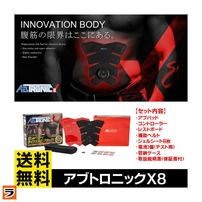 アブトロニックx8 ジェルシート 8枚付き 正規品 ems 腹筋ベルト 腹筋トレーニング EMS器機 お腹 引き締め 腹筋運動マシーン 男女兼用