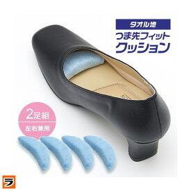 タオル地つま先フィットクッション【メール便 送料無料】つま先の保護や靴のサイズ調整に つま先クッション / 抗菌・防臭加工の つま先パッド