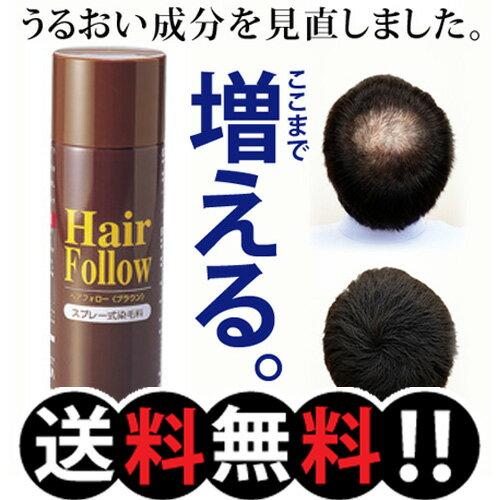 【送料無料】newヘアフォロー ブラウン【正規品】愛されて65万本の増毛スプレー!! / 生え際やつむじはげ、分け目部分の薄毛をカバーする、はげ隠しスプレー!! / 薄毛隠しだけでなく髪のボリュームアップスプレーとしても♪