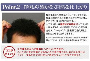 【送料無料】newヘアフォローブラック【あす楽対応】【即納】【正規品】愛されて65万本の増毛スプレー!!/生え際やつむじはげ、分け目部分の薄毛をカバーする、ハゲ隠しスプレー!!/薄毛隠しだけでなく髪のボリュームアップスプレーとしても♪