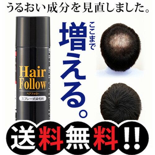 増毛スプレー【送料無料】newヘアフォロー ブラック【正規品】生え際やつむじはげ、分け目部分の薄毛をカバーする、ハゲ隠しスプレー!! / 薄毛隠しだけでなく髪のボリュームアップスプレーとしても♪