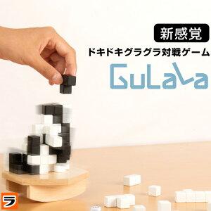 Gulala グララ 新感覚 対戦型 ゲーム 立体 ボードゲーム 3D 積み上げ 頭脳 パーティー 木製 4歳 2人 サイコロ おもちゃ 玩具 家庭用 おうち遊び 家で遊べるゲーム