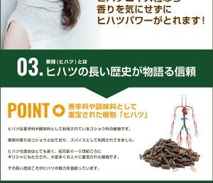 【メール便★送料無料】ヒハツエキス粒EX