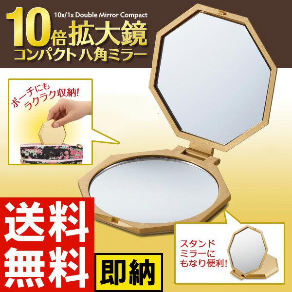 10倍拡大鏡付き コンパクトミラー 八角形 メイク 手鏡【送料無料】【あす楽対応】