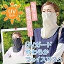 【送料無料★メール便出荷】UVガードやわらかフェイスマスク( uvフェイスマスク 日焼け防止 マスク 紫外線防止マスク )