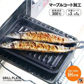 グリル専用焼き魚トレー マーブルコート 穴なし お手入れ簡単 グリル用 魚焼きトレー 魚焼きグリル プレート