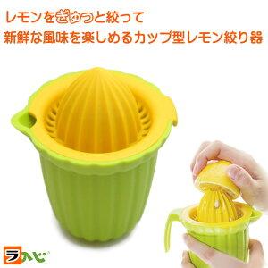 レモン絞り ののじ ぎゅっと 生搾り レモンカップ カップ型 レモン 絞り器 果汁 柑橘果実搾り器 手絞り ジューサー
